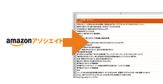 AmazonアソシエイトデータをExcelピボットテーブルで集計する方法[Mac・Windows両対応]