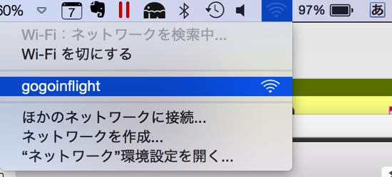 JAL SKY Wi Fi00018