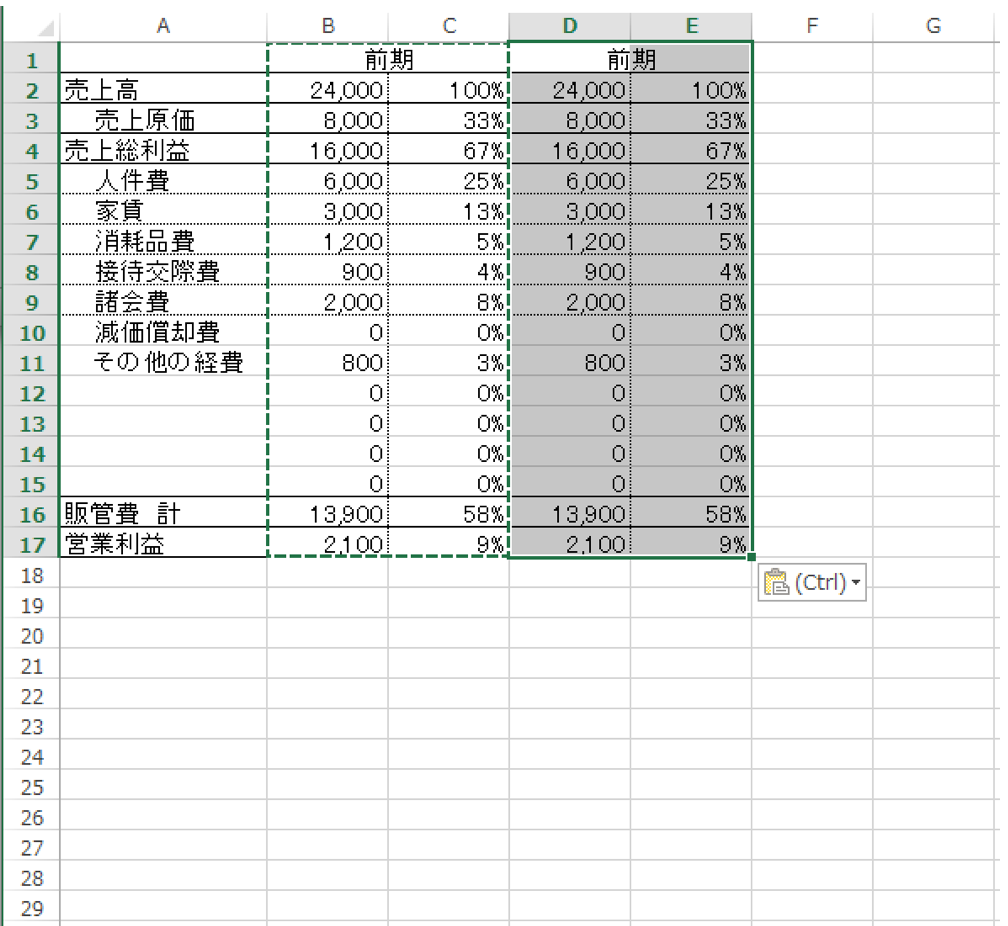 Excelで[形式を選択して貼り付け]の最速の操作は?