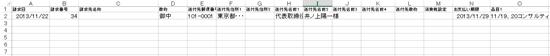 スクリーンショット 2013 12 02 6 24 45