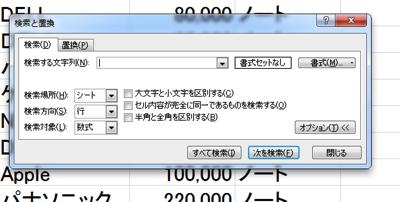 Excel 検索