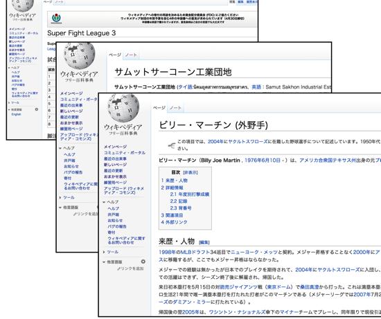 脳を刺激!思わぬ情報をインプットできる「ランダムウィキペディア」