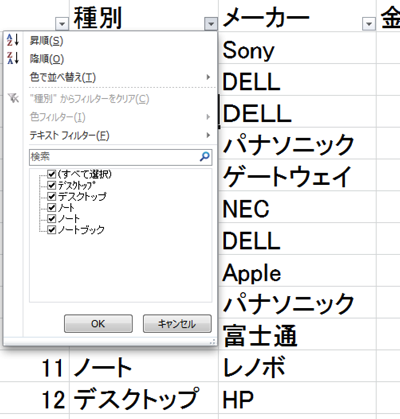 Excel オートフィルター