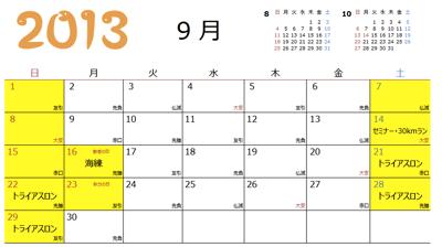 スクリーンショット 2013 09 09 9 57 23