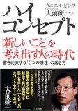 【読書】ハイ・コンセプト 「新しいこと」を考え出す人の時代