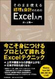 ・Excelとの出会い