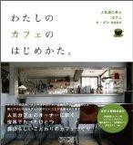 ・独立開業時に必要なものー『わたしのカフェのはじめかた』を読んで