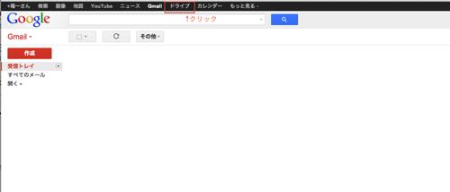 Gmail→ドライブ