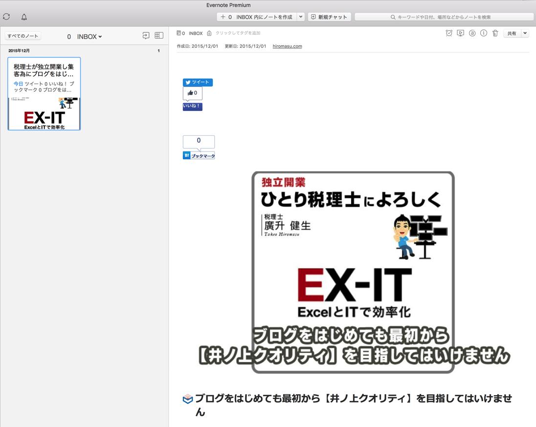 EX IT SS 2