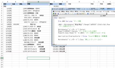 Excelだけでは難しい効率化ー最大行・最終行・データ数をカウントするマクロー