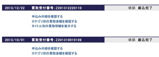 スクリーンショット 2013 12 30 11 28 01