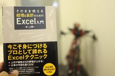 Excelがあれば会計ソフトはいらないのか?ー経理業務でExcelを使う場面ー