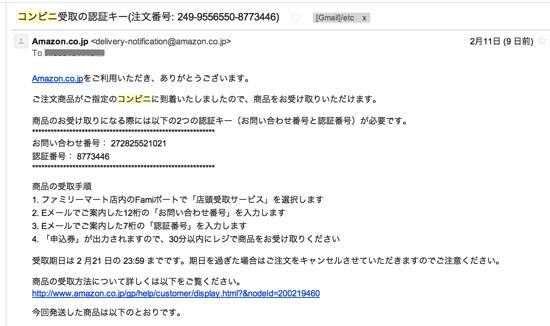 スクリーンショット 2014 02 20 8 52 14