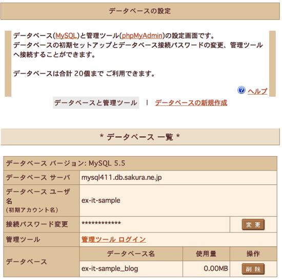 スクリーンショット 2013 12 17 8 37 46