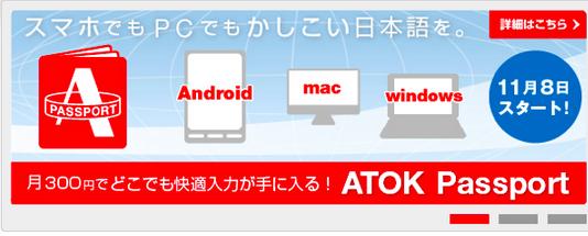 ・MacでもWinでも使えるATOKPassportに切り替えました。