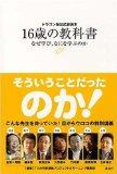 【読書】16歳の教科書~なぜ学び,なにを学ぶのか(ドラゴン桜公式副読本)