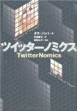 ・【オススメ本】ツイッターだけの本ではない『ツイッターノミクス』