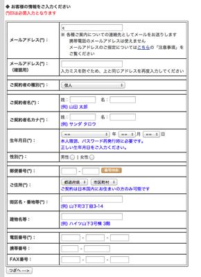 スクリーンショット 2013 10 03 8 59 43