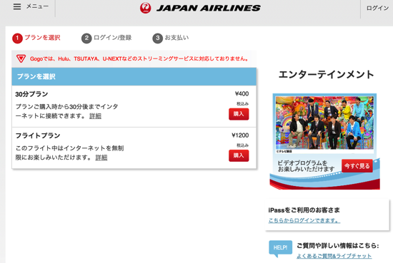 JAL SKY Wi Fi00013