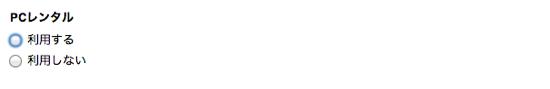 スクリーンショット 2013 12 24 10 54 55