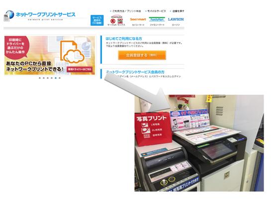 1枚20円〜のネットワークプリントサービス。ネットで登録してローソン、ファミマなどでプリント
