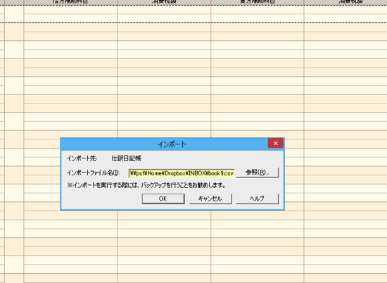 スクリーンショット 2014 04 17 9 44 28