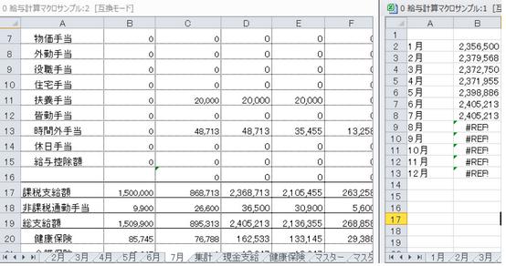 Excelで複数のシートのデータをかんたんに集計できるINDIRECT関数