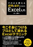 ・Excel本、発売となりました!〜内容の紹介〜