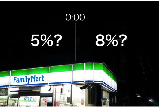 0時 消費税