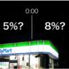 4月1日0時を過ぎたら消費税は5%?8%? 深夜の買い物の消費税まとめ