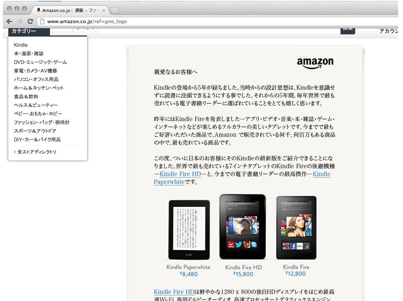 Kindleストアがいよいよオープン! iPad、iPhoneでKindle版書籍を読んでみてわかったこと