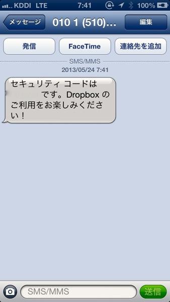 Dropbox セキュリティコード