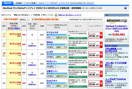 スクリーンショット 2013 11 10 5 29 09