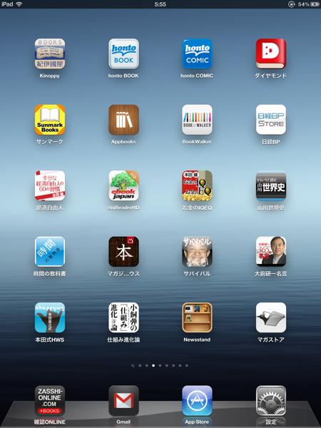 iPadで電子書籍を改めて試してみてわかった10のこと