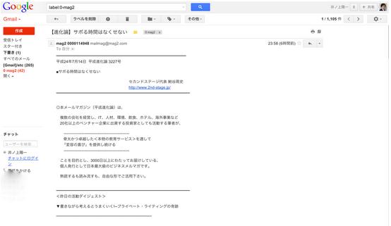 気になる広告をGmailに表示させない Chrome+Ad Remover and Better UI for Gmail