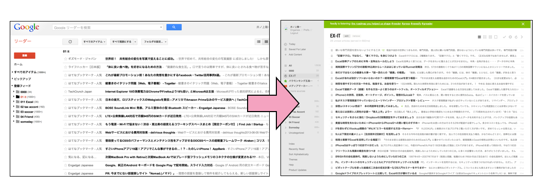 googleリーダー to feedly