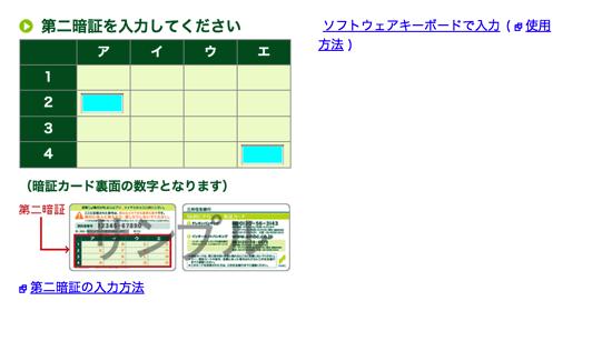 スクリーンショット 2014 05 13 9 16 46