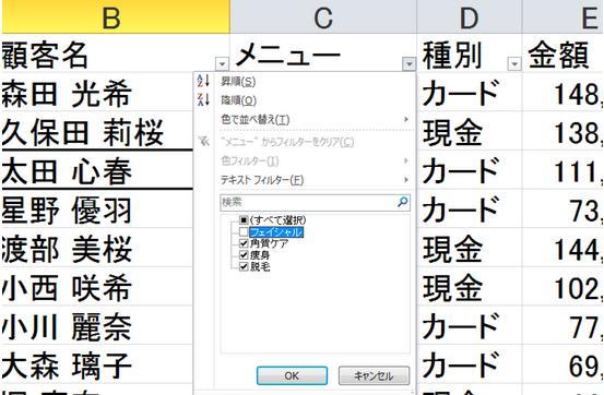 [Excel入門]必要なデータのみをすばやく表示できるオートフィルター