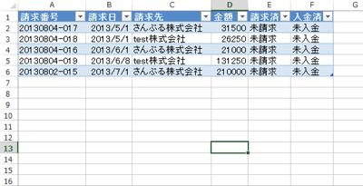 スクリーンショット 2013 08 04 11 13 01