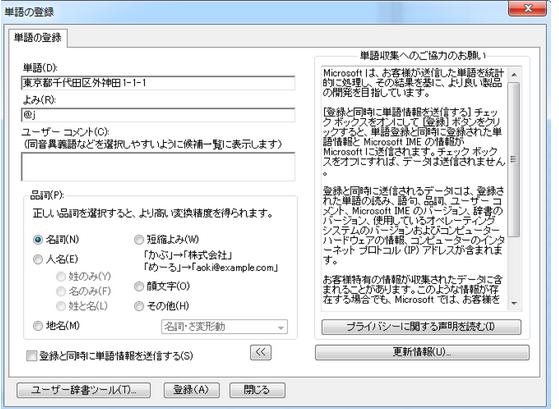 PCの日本語入力を楽にできる設定・サービスー単語登録・ATOK・PhraseExpressー