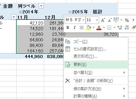 スクリーンショット 2015 01 26 10 40 15