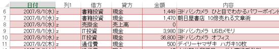 スクリーンショット 2014 10 19 11 46 14