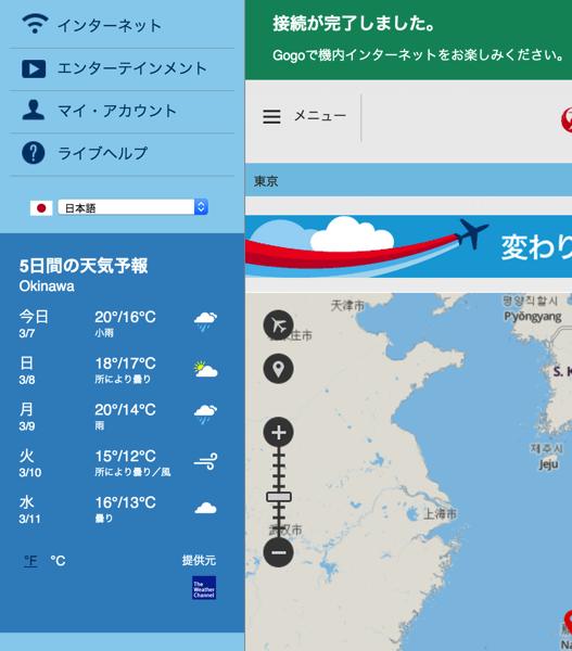 JAL SKY Wi Fi00006