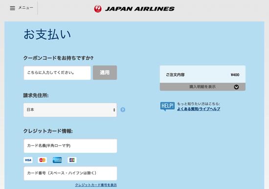 JAL SKY Wi Fi00011