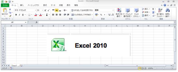 効率アップのために欠かせないExcel2010だけの5つの機能