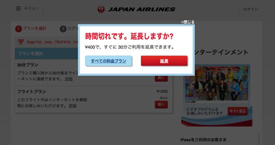 JAL SKY Wi Fi00001