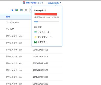 Dropbox 設定