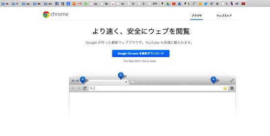 ブックマークも大掃除!Chromeのブックマークツールバーの活用
