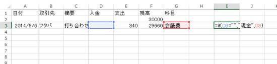 スクリーンショット 2014 11 04 8 15 17