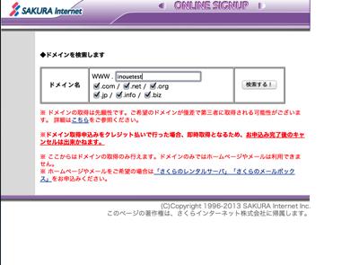 スクリーンショット 2013 10 04 19 08 26